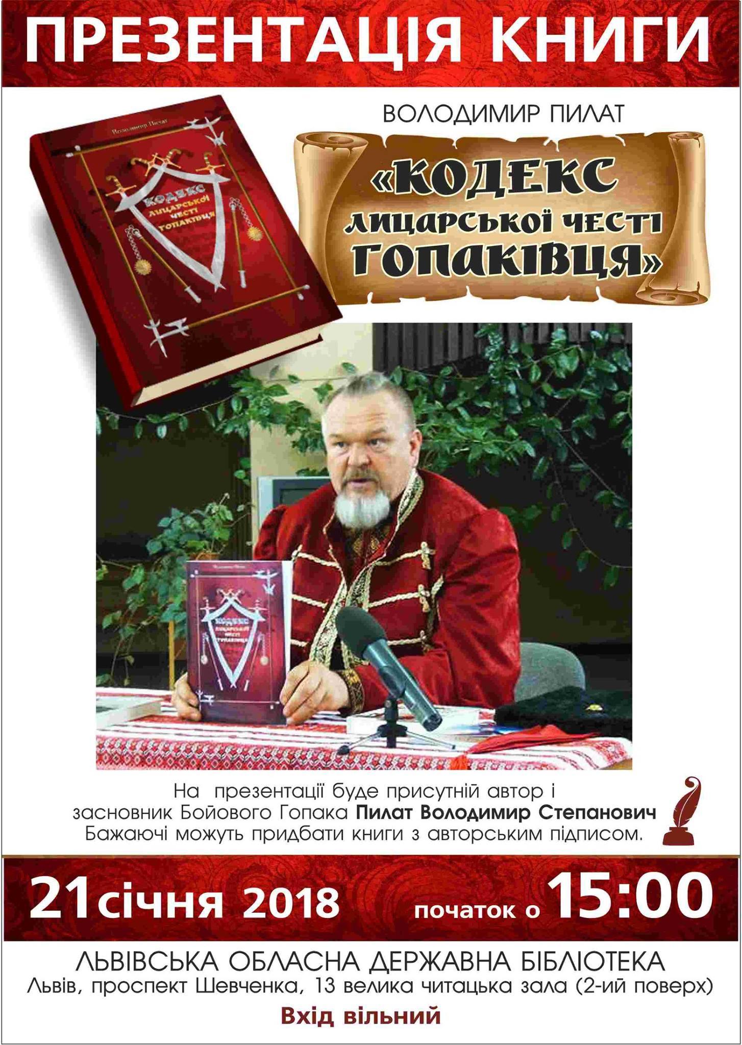 Презентація Кодексу Лицарської Честі у Львові