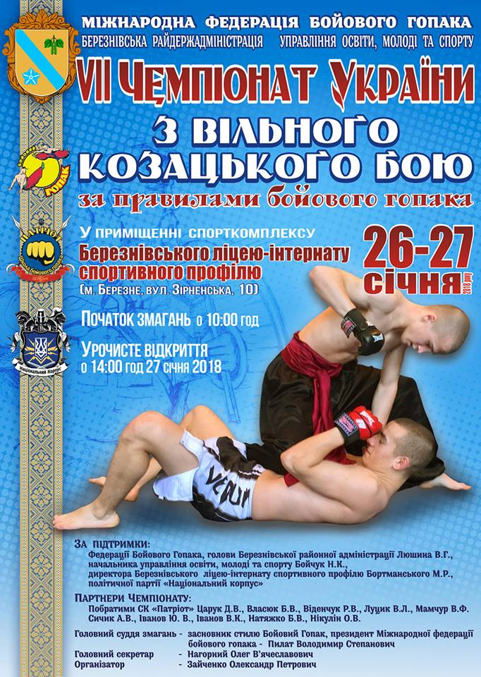 Вільний Козацький Бій 2018