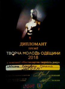 Лауреати премія Творча молодь Одещини 2018