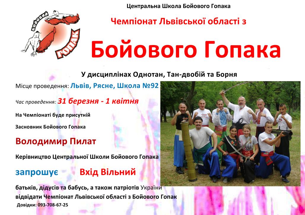 Чемпіонат Львівської області з Бойового Гопака (весна 2018)